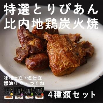 特選とりびあん比内地鶏炭火焼き(味噌・醤油・塩・つくね)