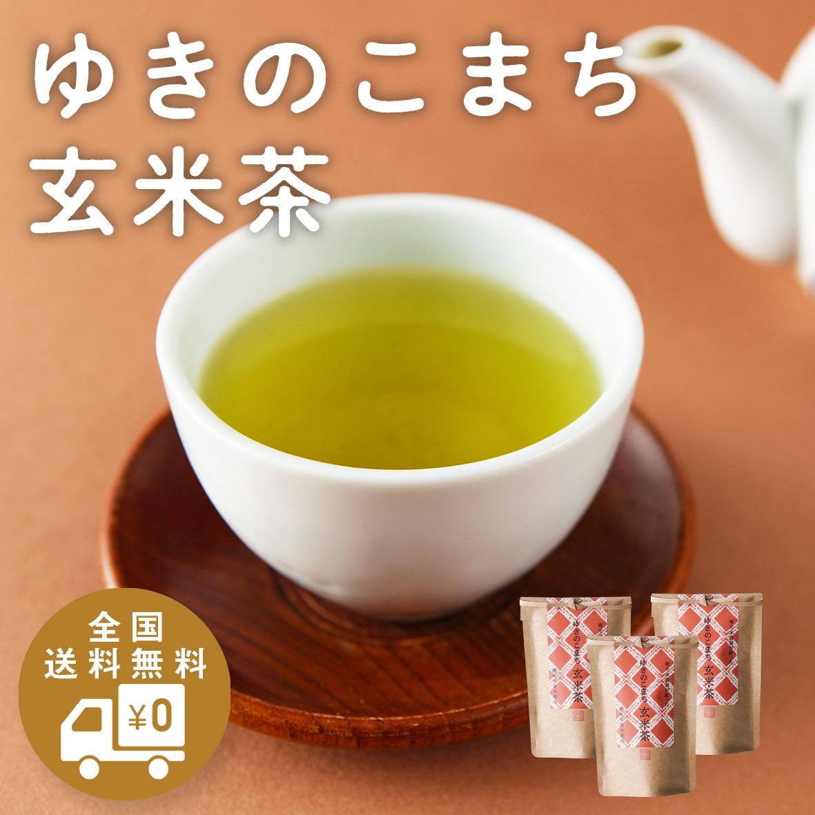 ゆきのこまち玄米茶