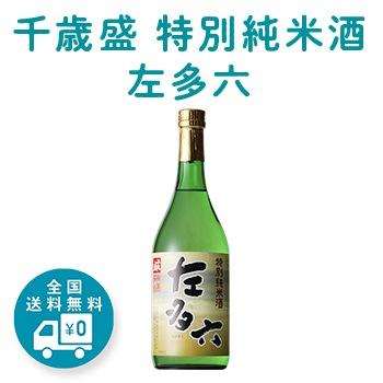 千歳盛 特別純米酒 左多六