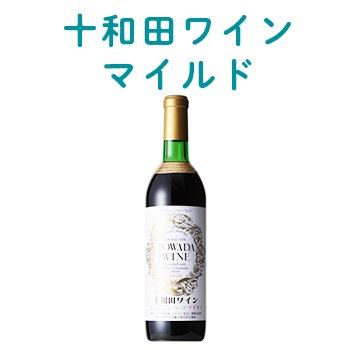 十和田ワインマイルド