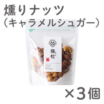 燻りナッツ(キャラメルシュガー)