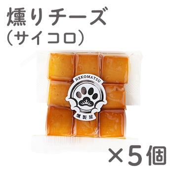 燻りチーズ(サイコロ)