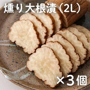燻り大根漬(2L)