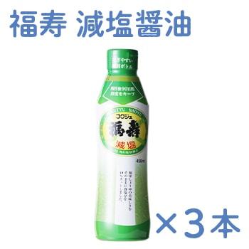 福寿 減塩醤油