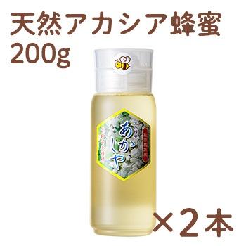 天然アカシア蜂蜜 200g