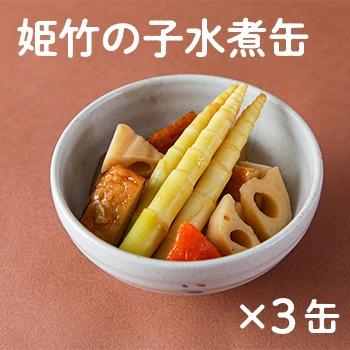 姫竹の子水煮(缶)