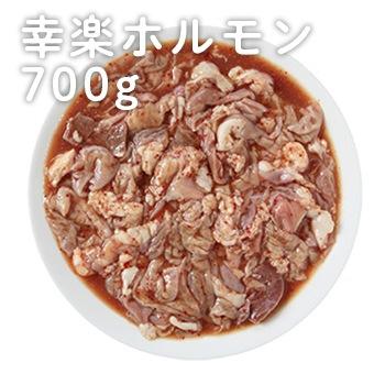 【鹿角産品】幸楽ホルモン 700g