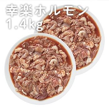 【鹿角産品】幸楽ホルモン 1.4kg