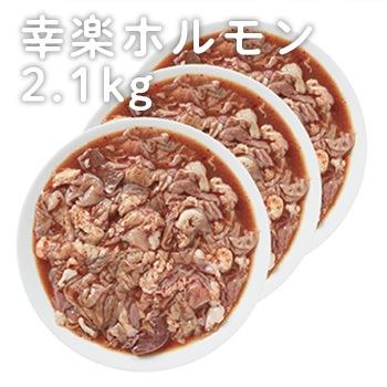 【鹿角産品】幸楽ホルモン 2.1kg