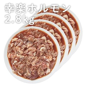 【鹿角産品】幸楽ホルモン 2.8kg
