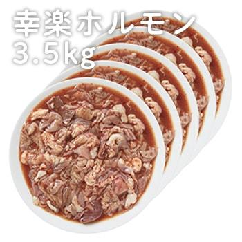 【鹿角産品】幸楽ホルモン 3.5kg