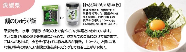 愛媛県/鯛のひゅうが飯