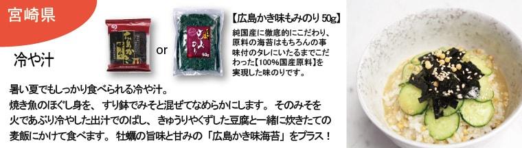 宮崎県/冷や汁