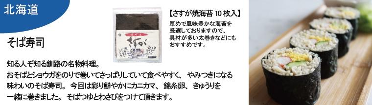北海道/そば寿司