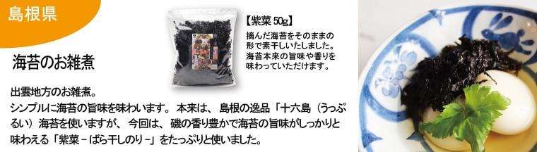 島根県/海苔のお雑煮