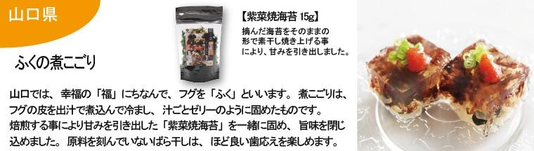 山口県/ふくの煮こごり