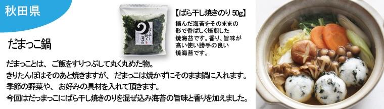 秋田県/だまっこ鍋