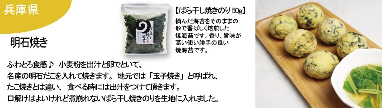 兵庫県/明石焼き
