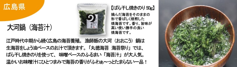 広島県/大河鍋(海苔汁)