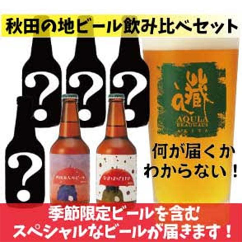 秋田あくらビール定番2種・限定ビールを含む4本/6本飲み比べセット