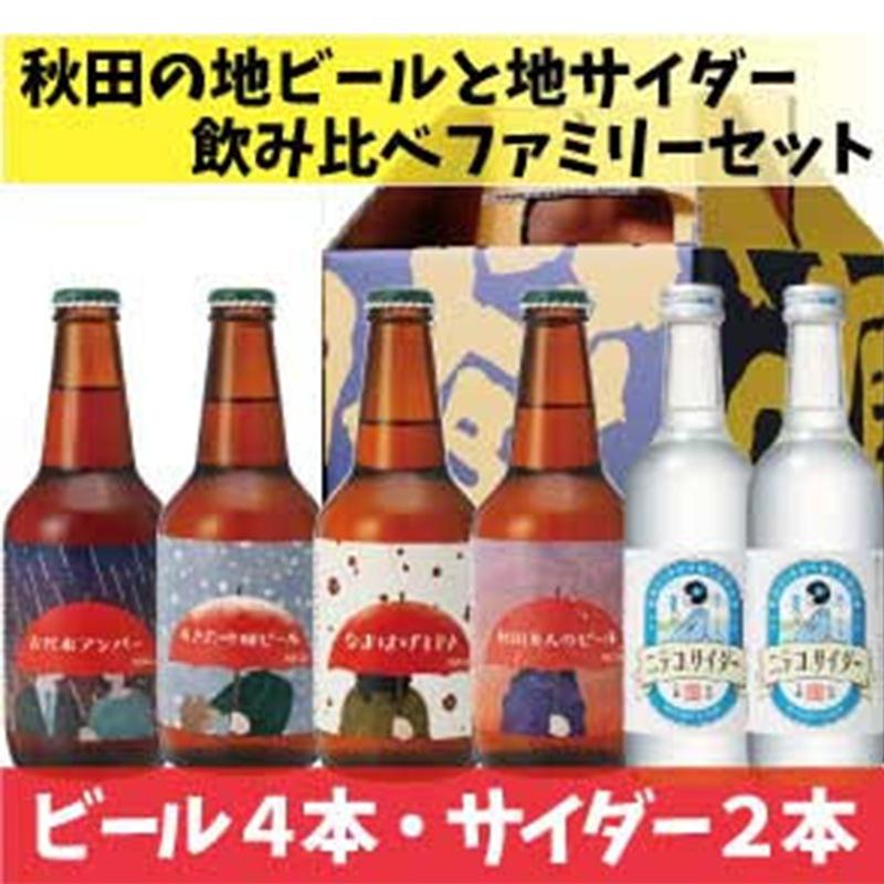 秋田あくらビール4種・六郷・ニテコサイダー2本 ファミリーセット