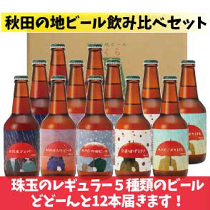 秋田あくらビール2種×3本+3種類×2本 合計12本セット