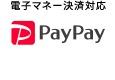 電子マネー決済対応PayPay
