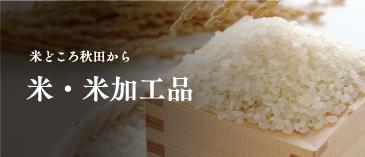 米どころ秋田から。お米