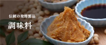 伝統の発酵製品。調味料