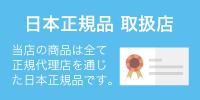 日本正規品 取扱店