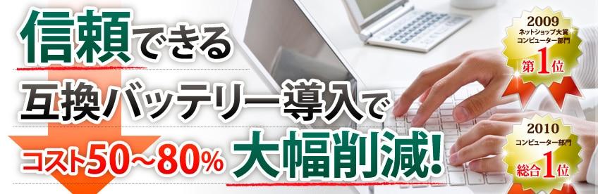 信頼できる互換バッテリー導入でコスト50〜80%大幅削減!