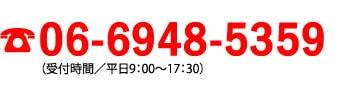 06-6452-5258(受付時間/平日9:00〜17:30)