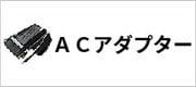 ノートPC ゲーミングPC ノートパソコン ACアダプター 電源