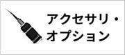ノートPC  ゲーミングPC アクセサリ オプション