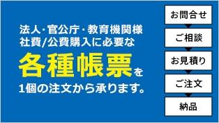 法人・官公庁・教育機関様 社員/公費購入に必要な各種帳票を1個の注文から承ります。