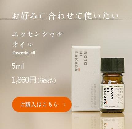 エッセンシャルオイル5ml