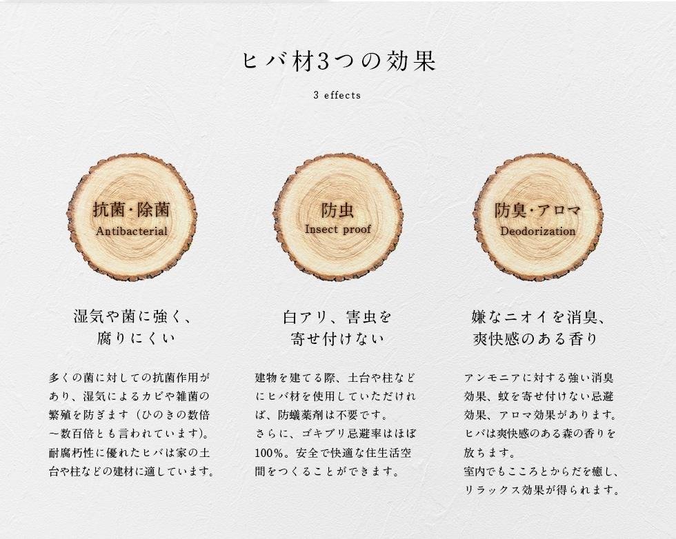 ヒバ材3つの効果