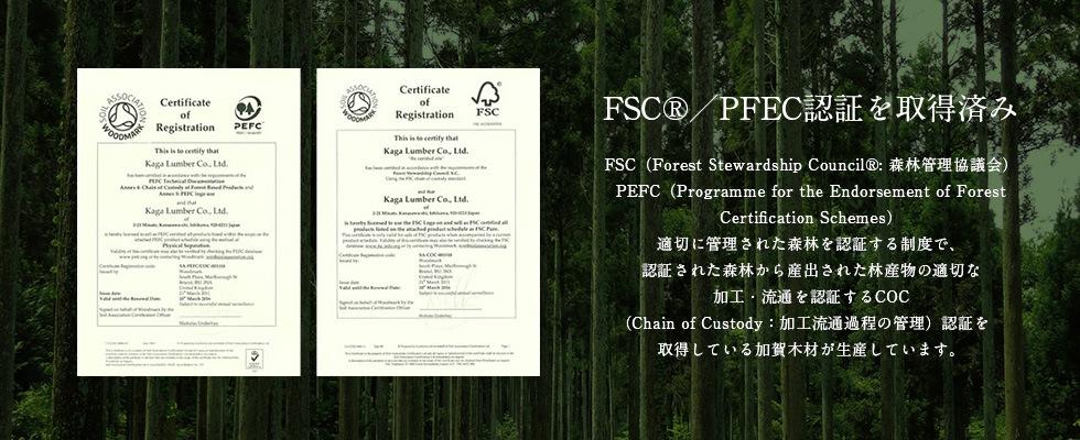 FSC®/PFEC認証を取得済み