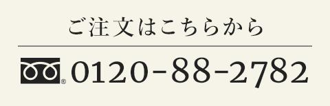 ご注文はこちらから 0120-88-2782