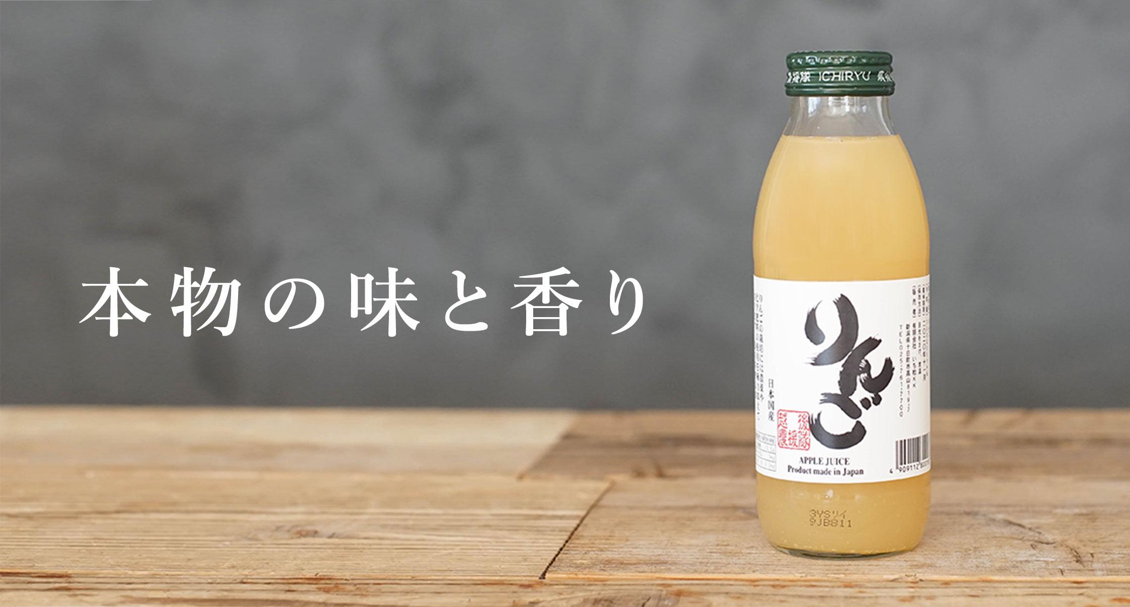 完熟りんごジュース 本物の味と香り