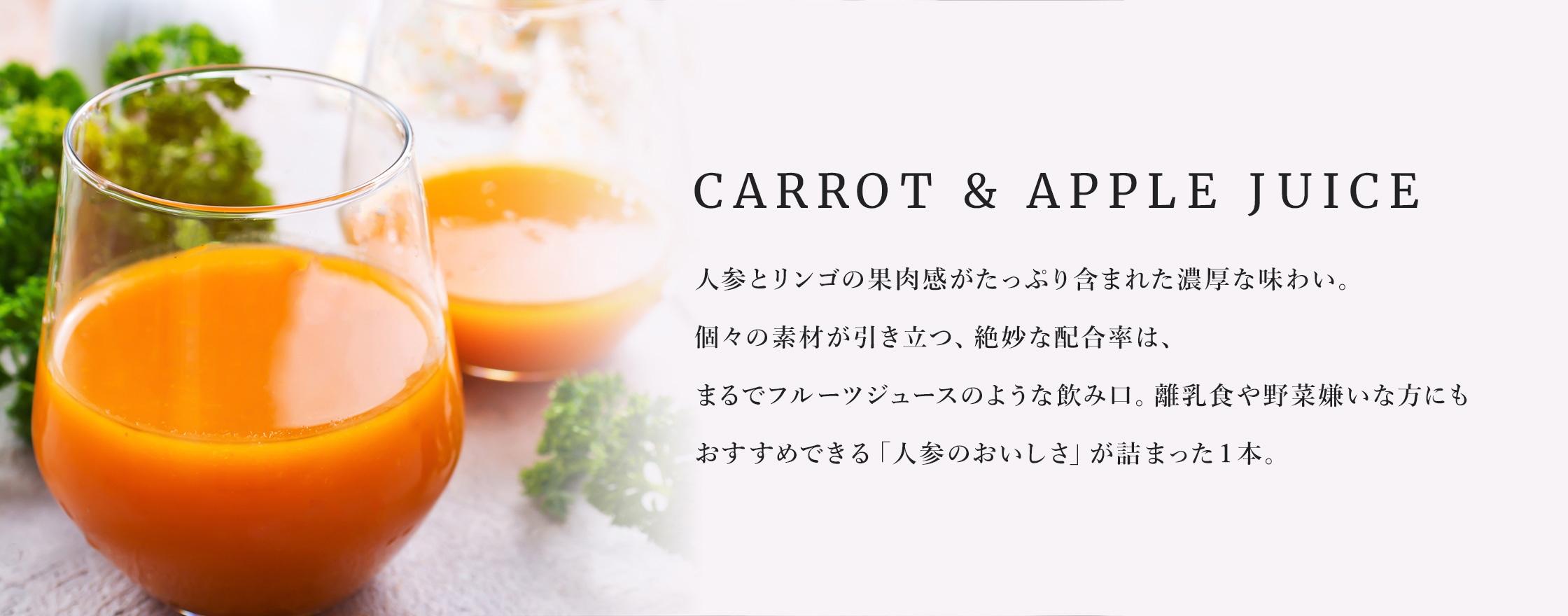 CARROT & APPLE JUICE