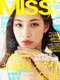 MISS plus+5月号(世界文化社)