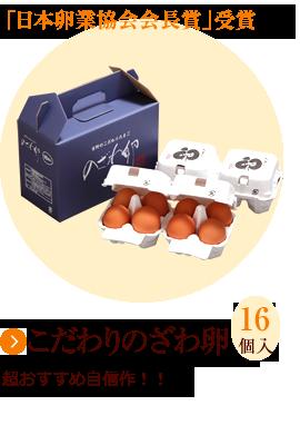 こだわりのざわ卵 16個入