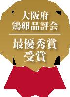 大阪府鶏卵品評会 最優秀賞受賞