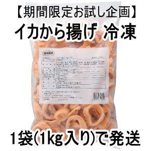 【期間限定お試し企画】イカから揚げ 冷凍 1袋(1�入り)【送料無料】