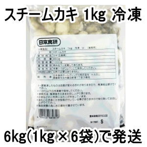 スチームカキ1kg 冷凍(6袋セット)