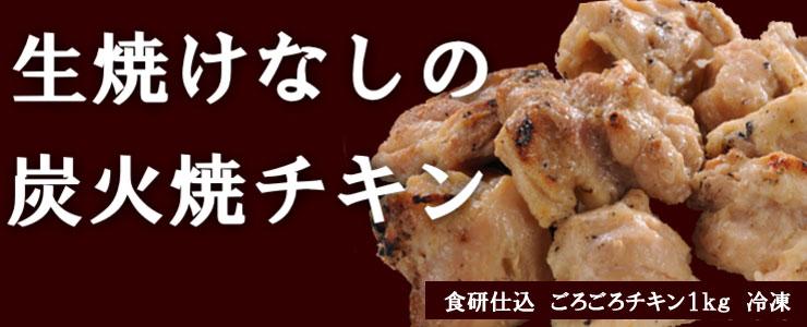 ごろごろチキン(焼目付き)1kg 冷凍(6袋セット)