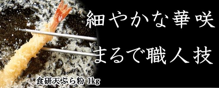 食研天ぷら粉 1kg