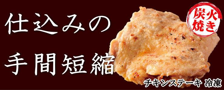 チキンステーキ(炙り焼き)
