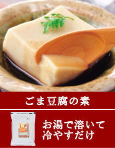 ごま豆腐の素 500g